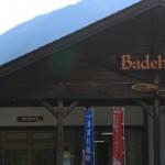 板取川温泉バーデェハウス