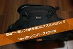 登山で一眼レフの持ち運びにオススメなバッグはこれ!
