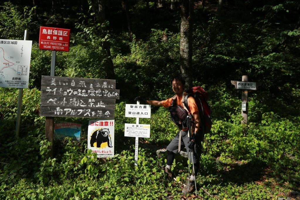 便ケ島へ下山
