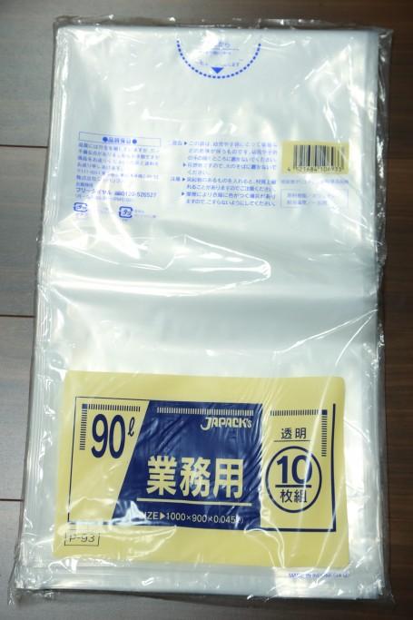 90Lビニール袋
