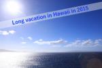 ハワイ長期滞在2015