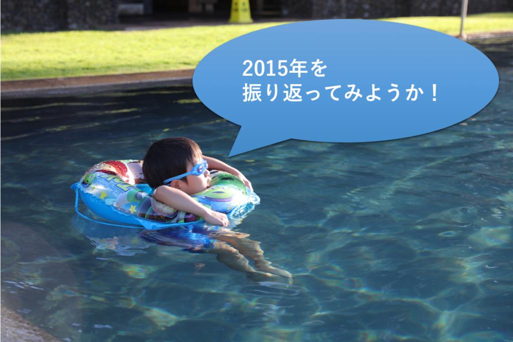 2015年振り返り