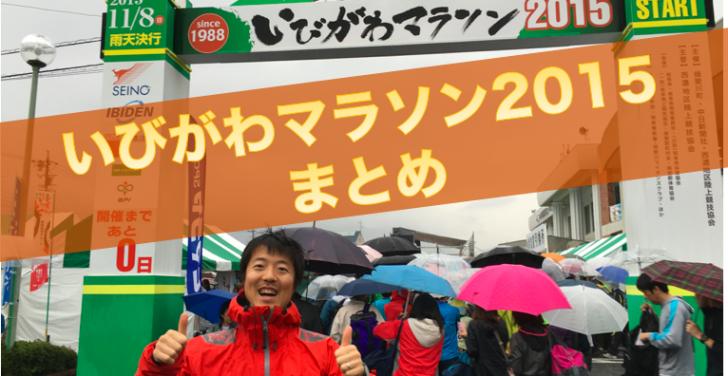いびがわマラソン2015まとめ