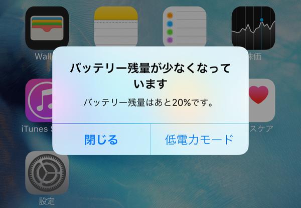 iPhone 低電力モード1
