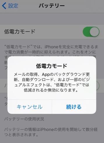 iPhone 低電力モード2