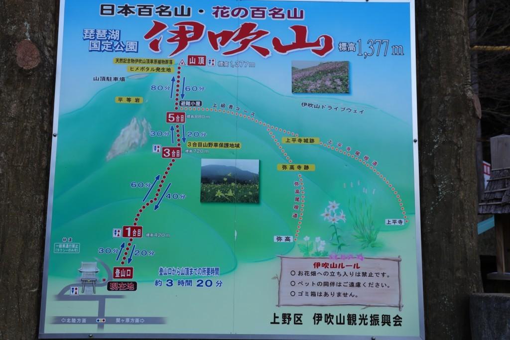 伊吹山登山コース