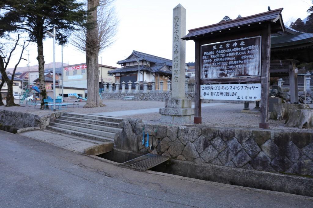 三之宮神社