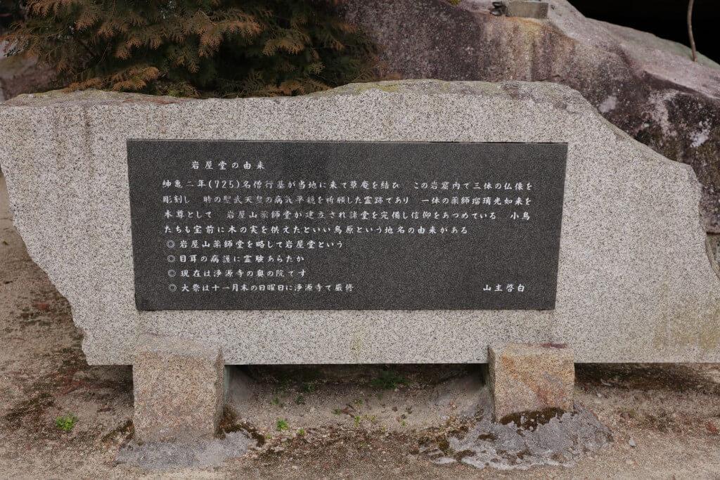 岩屋堂 石碑