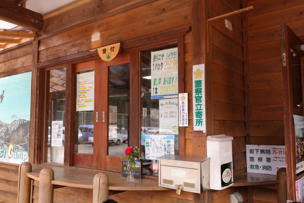 椛の湖オートキャンプ場 管理棟2