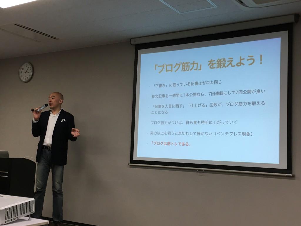 立花岳志 アクセス10倍アップ ブログ&SNS講座