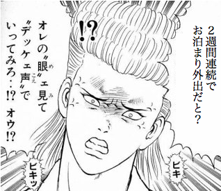 """特攻の拓 地獄の""""リョー"""""""