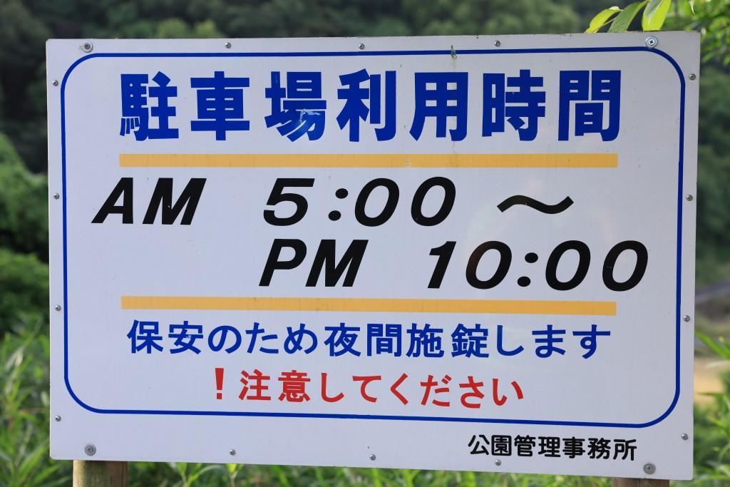 加木屋緑地 第2駐車場 利用時間