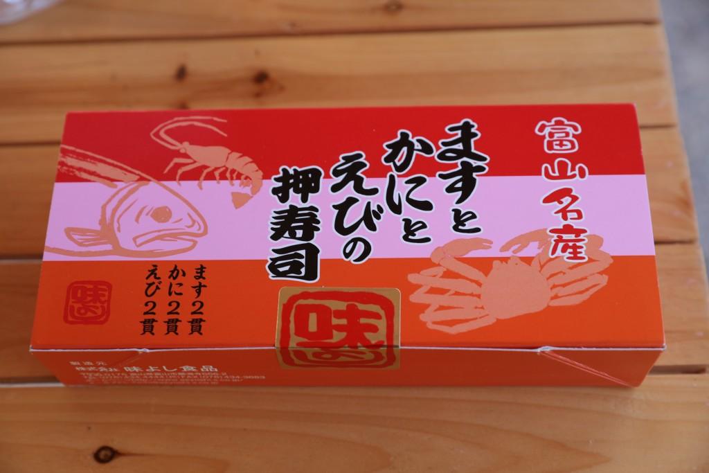 ますとかにとえびの押寿司