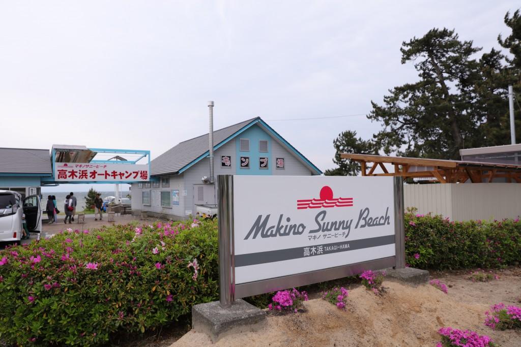 マキノサニービーチ高木浜オートキャンプ場1日目