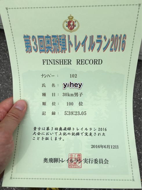 奥飛騨トレイルラン2016 完走証