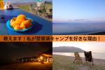 教えます!私が琵琶湖キャンプを好きな理由! マキノサニービーチ高木浜オートキャンプ場 まとめ