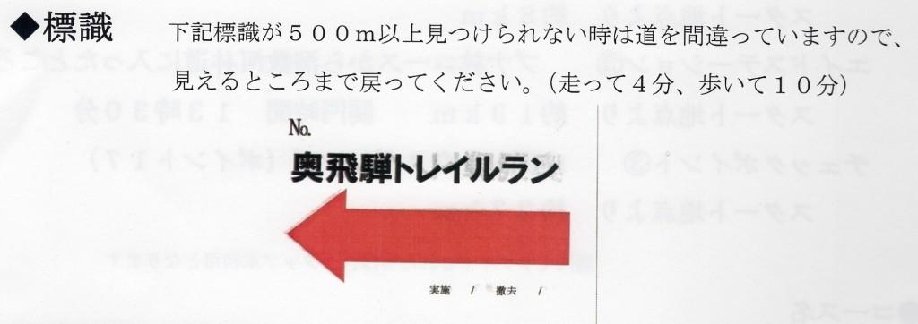 160612 奥飛騨トレイルラン 標識