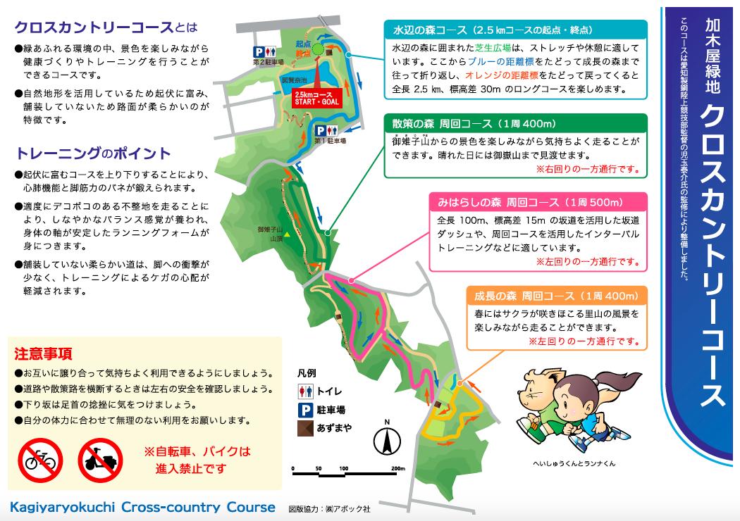 加木屋クロスカントリー コースマップ
