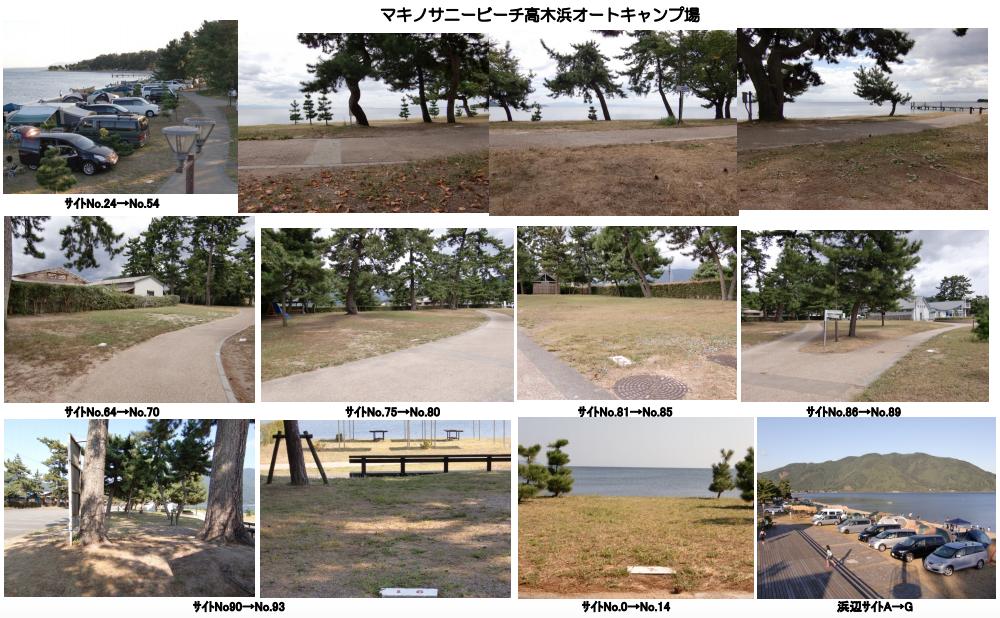高木浜オートキャンプ場 全体 写真