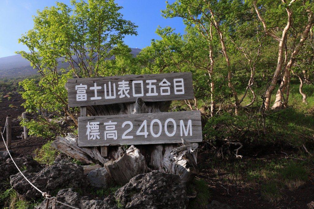 富士山 富士宮口 五合目