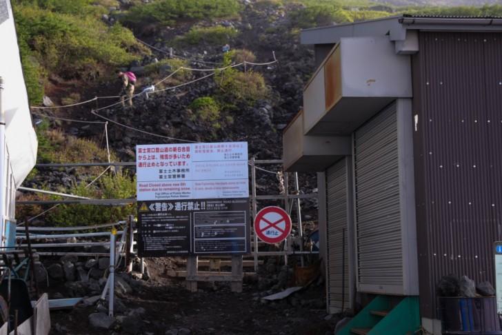 富士宮口 六合目 通行禁止箇所