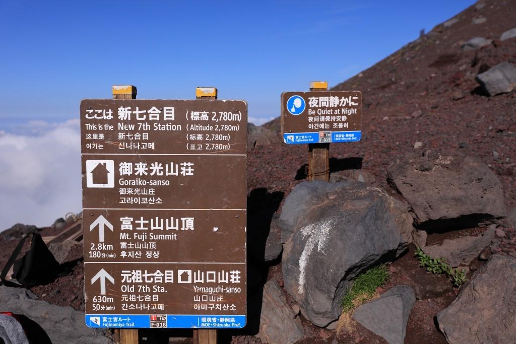 富士宮ルート 7合目3