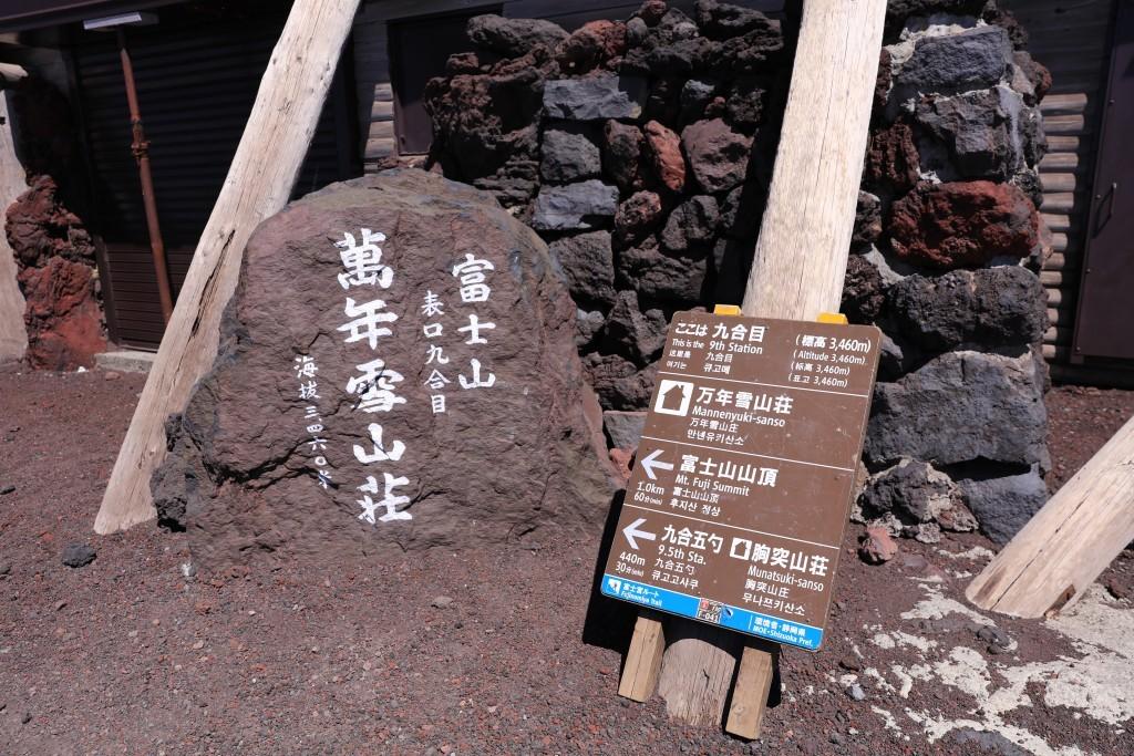 富士宮ルート 九合目1