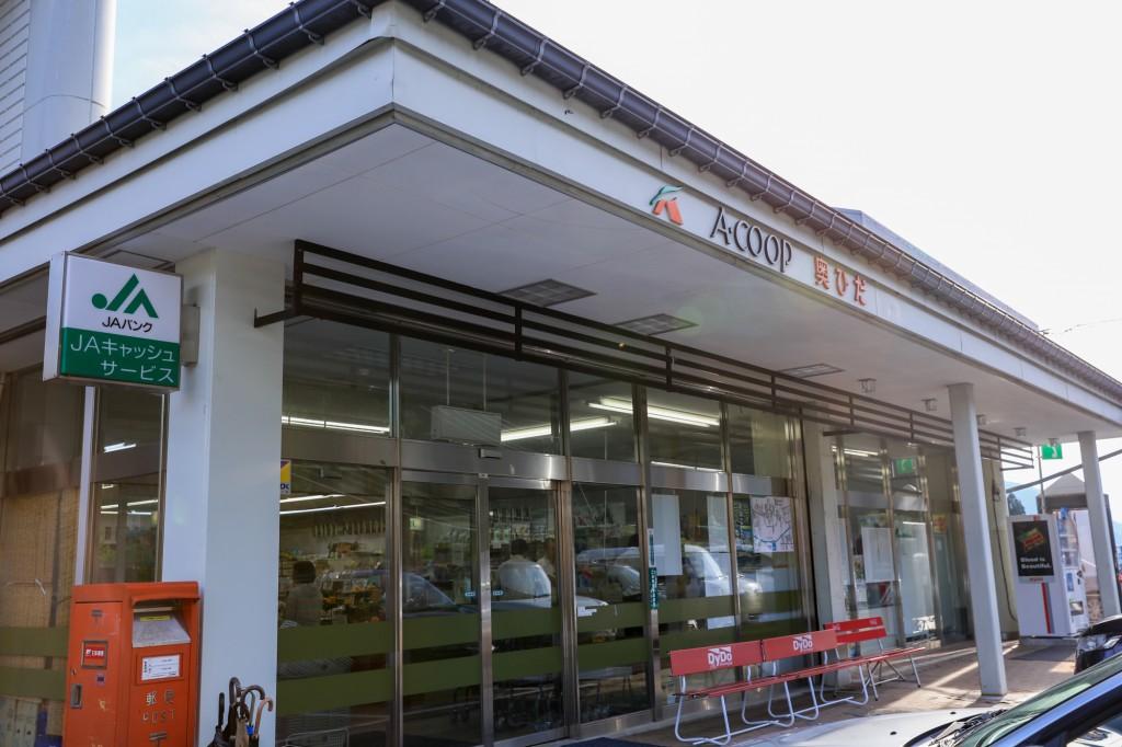 Aコープ奥飛騨店
