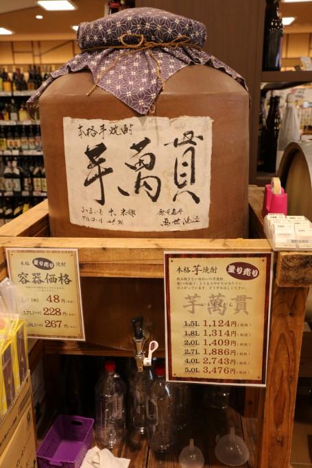 BOSS FOODS MARKET 店内 甕