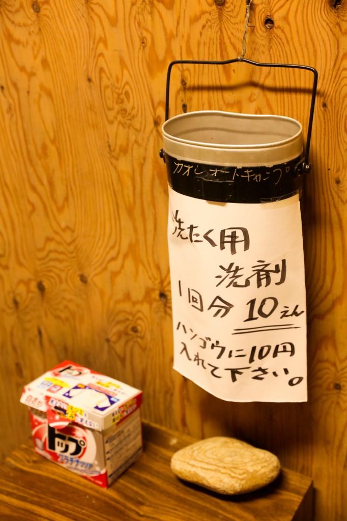 カオレオートキャンプ場 洗濯室3