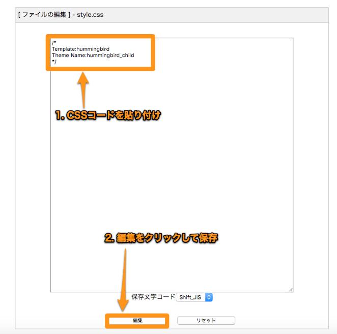 Xserver-CSSファイル
