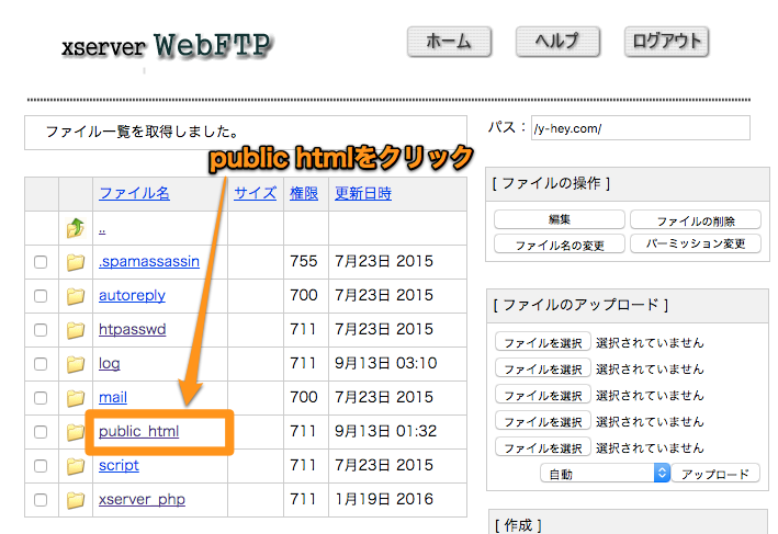 xserverファイルマネージャー2