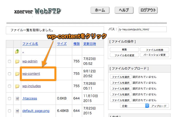 xserverファイルマネージャー3