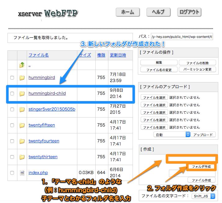 xserverファイルマネージャー5
