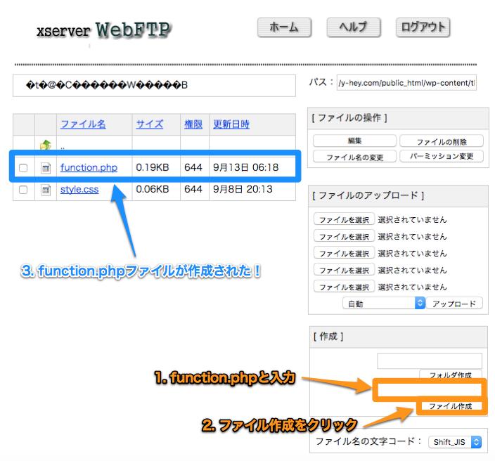 xserverファイルマネージャー6
