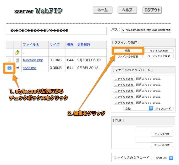 xserverファイルマネージャー8