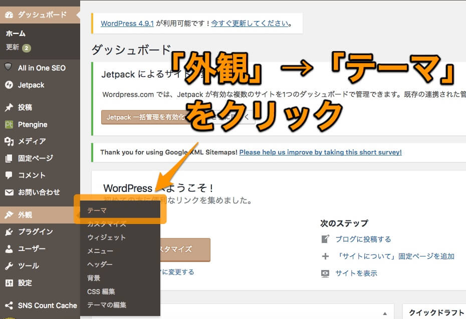 WordPress 子テーマアップロード方法1