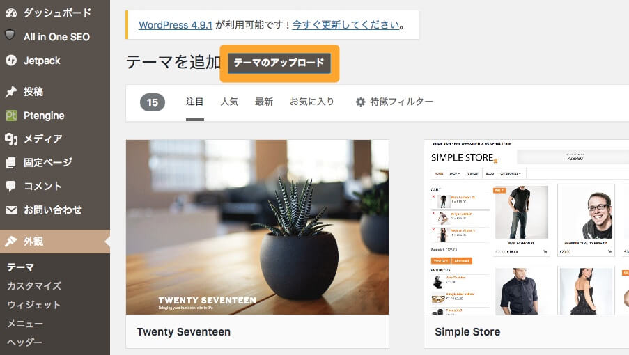 WordPress 子テーマアップロード方法3