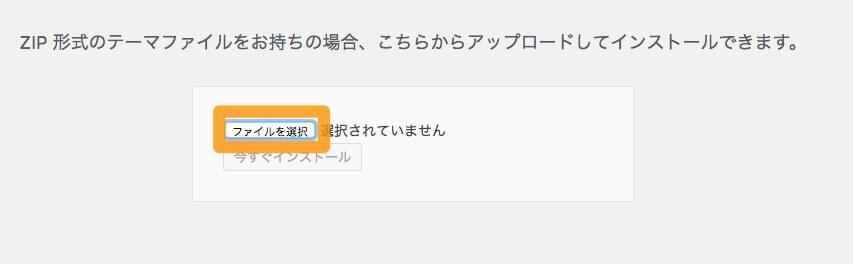 WordPress 子テーマアップロード方法4