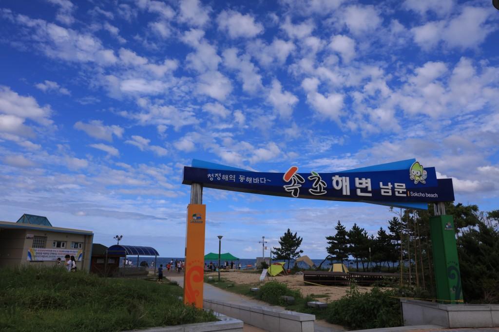 束草ビーチの入口