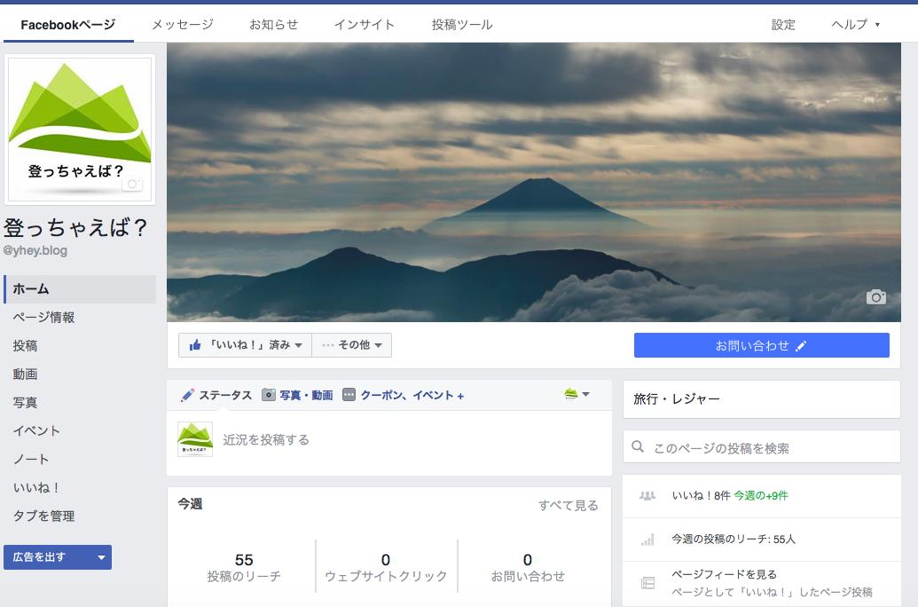 facebookページ 「登っちゃえば?」