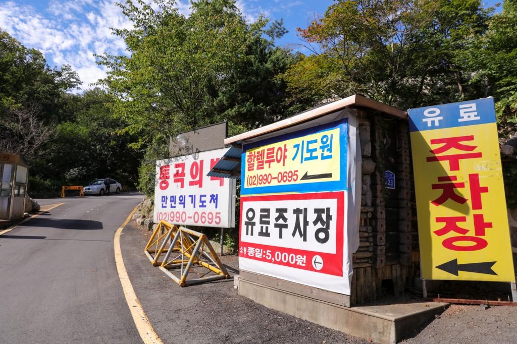 北漢山 駐車場