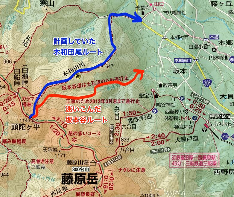 山と渓谷社地図 藤原岳