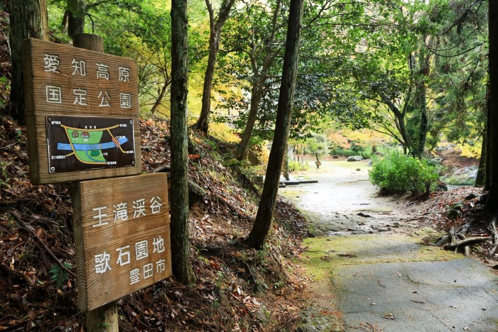 王滝渓谷 歌石園地