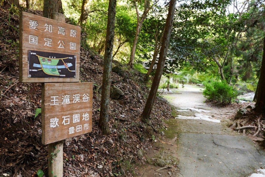 王滝渓谷 歌石園地1