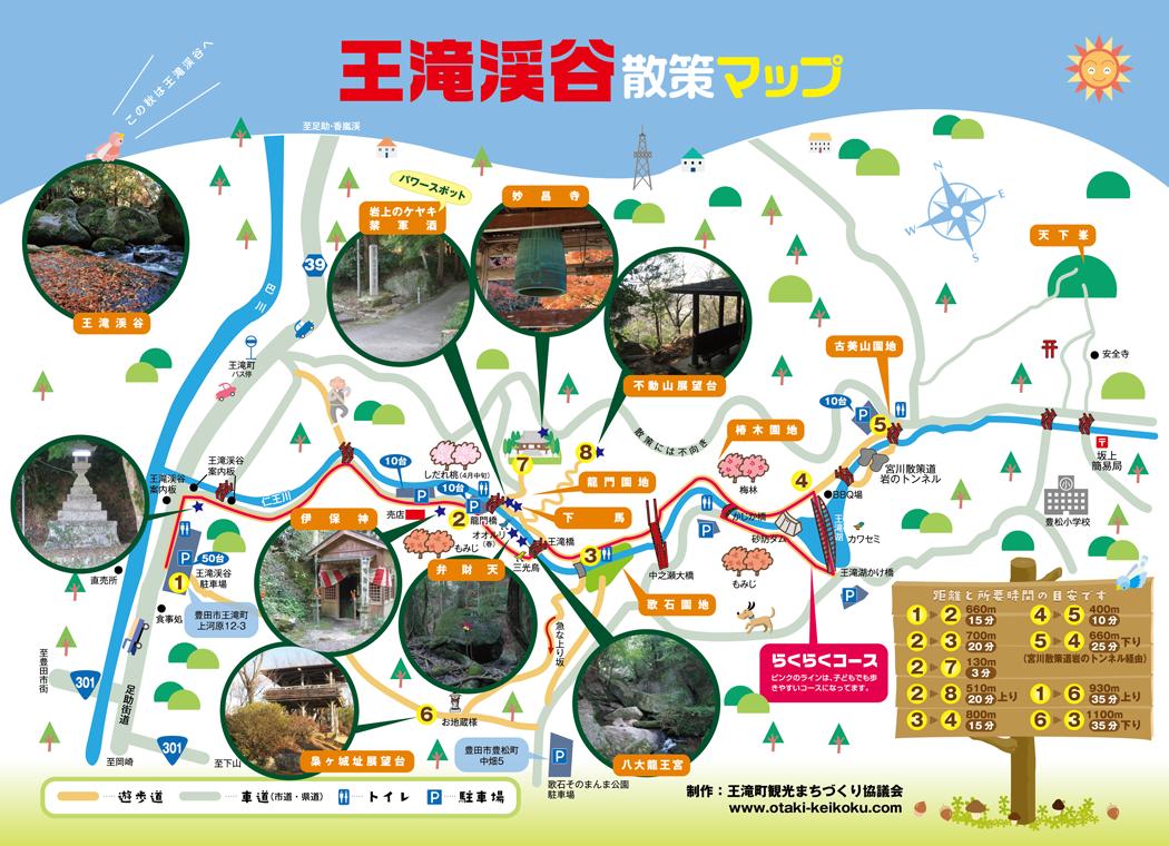 王滝渓谷散策マップ