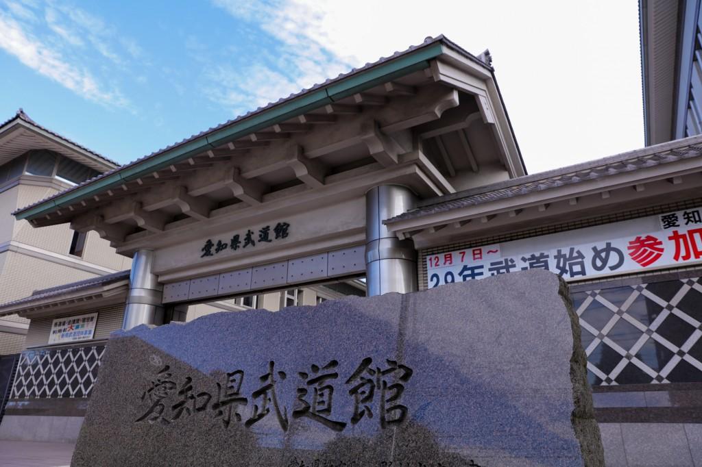 第1回セントラルジャパンカップ会場 愛知県武道館