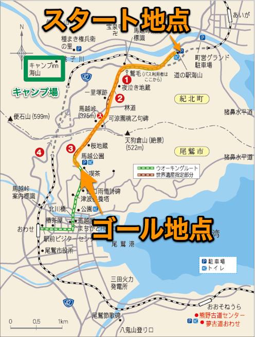熊野古道 馬越峠 ルート