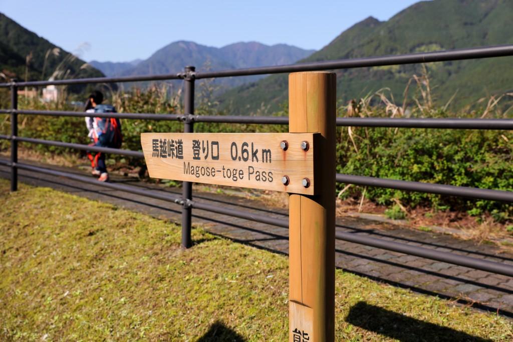 熊野古道 道の駅海山〜馬越峠