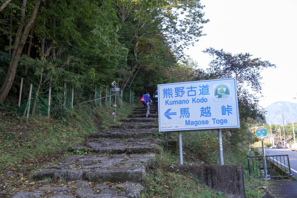 熊野古道 馬越峠 入口